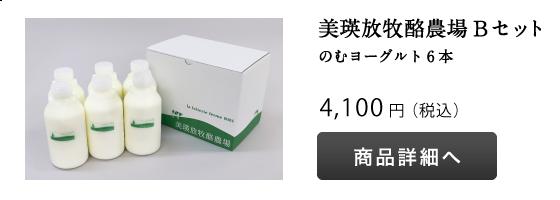 美瑛放牧酪農場 Bセット(のむヨーグルト6本)
