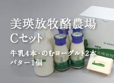 美瑛放牧酪農場 Cセット(牛乳4本・のむヨーグルト2本・バター1個)