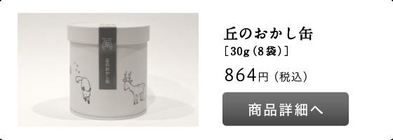 丘のおかし缶