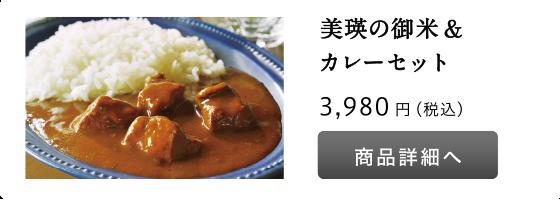 【お歳暮】美瑛の御米&カレーセット