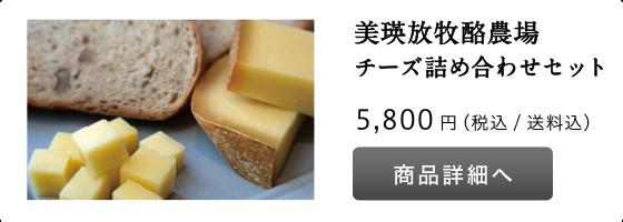 【お歳暮】美瑛放牧酪農場チーズ詰め合わせセット