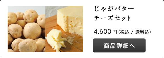 【お歳暮】じゃがバターチーズセット